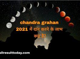 Chandra grahan